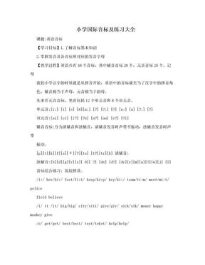小学国际音标及练习大全.doc