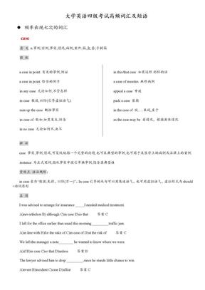 大学英语四级高频词汇及短语.doc