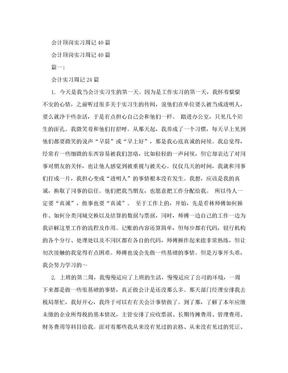会计顶岗实习周记40篇.doc