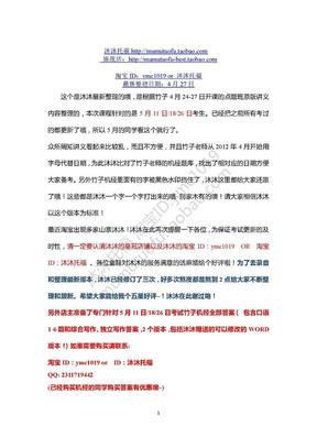 5月11日18日26日竹子机经整理版.pdf