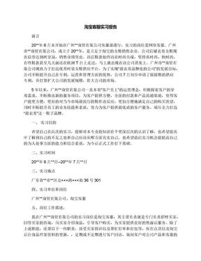 淘宝客服实习报告.docx