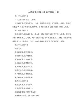 人教版五年级上册语文日积月累.doc