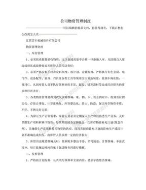 公司物资管理制度.doc