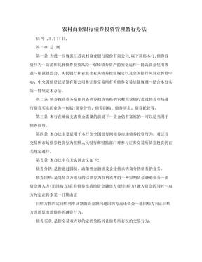 农村商业银行债券投资管理暂行办法.doc