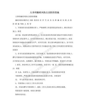 人事科廉政风险点及防控措施.doc