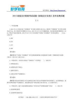 2013初级会计职称考试试题《初级会计实务》历年经典回顾 7.1.doc