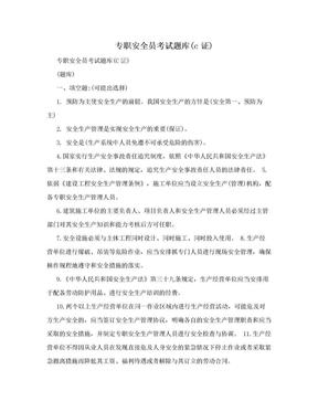 专职安全员考试题库(c证).doc