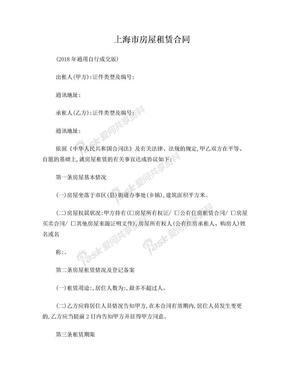 2018年上海市房屋租赁合同-自行成交版.doc
