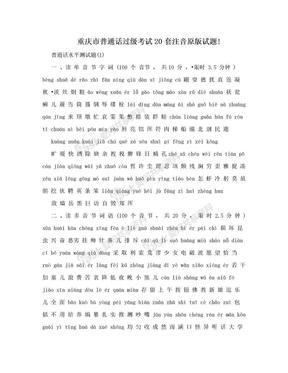 重庆市普通话过级考试20套注音原版试题!.doc