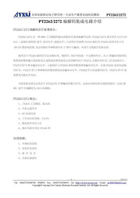 PT2262-PT2272编解码集成电路.doc