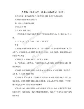 人教版七年级历史上册单元达标测试(九套).doc