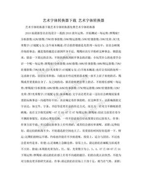 艺术字体转换器下载 艺术字体转换器.doc