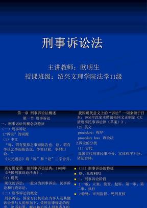 刑事诉讼法课件1.ppt