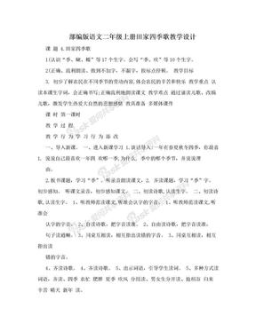 部编版语文二年级上册田家四季歌教学设计.doc