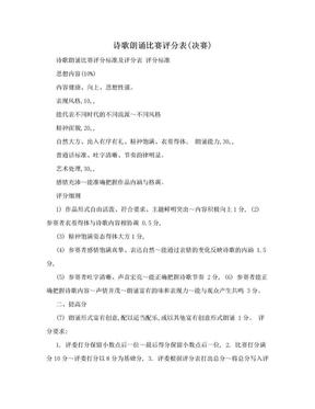 诗歌朗诵比赛评分表(决赛).doc