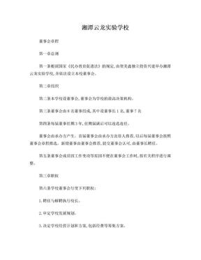 湘潭云龙实验学校董事会章程.doc