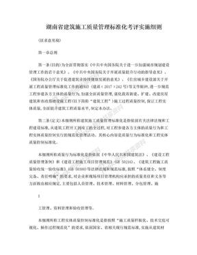 湖南省建筑施工质量管理标准化考评实施细则.doc