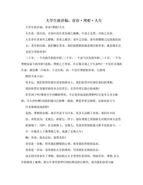 大学生演讲稿:青春·理想·人生.doc