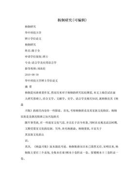 杨炯研究(可编辑).doc