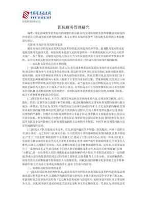 医院财务管理论文:医院财务管理研究.doc