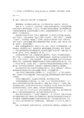 红色三部曲之《历史选择了毛泽东》.doc