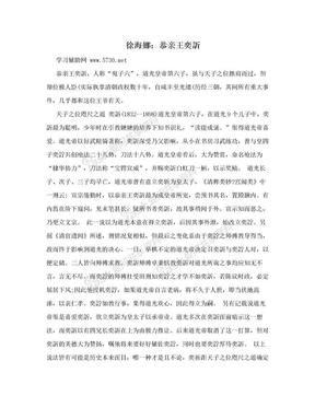 徐海娜:恭亲王奕訢.doc