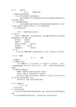 中国传媒大学2012年传播学笔记.doc