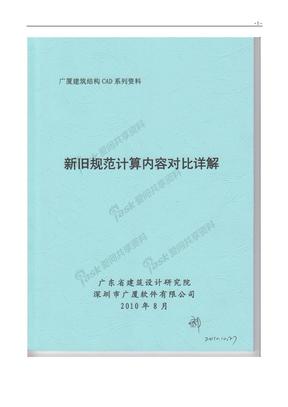 2010版抗震规范新旧(2008版抗震规范)内容对比.doc