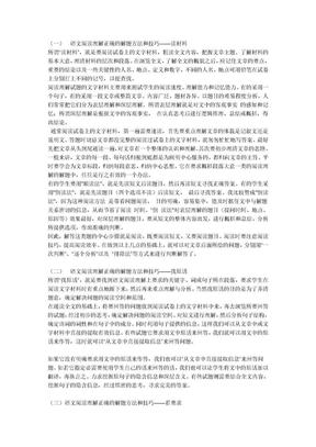 阅读理解答题技巧.doc