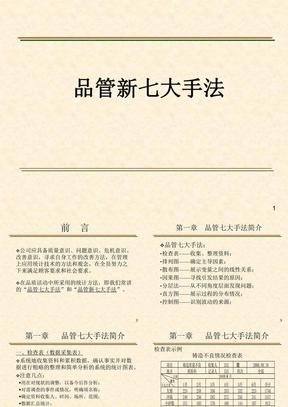 品质新旧七大手法.ppt
