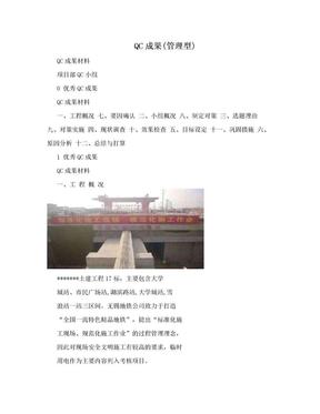 QC成果(管理型).doc