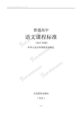 《普通高中语文课程标准(2017年版)》(WORD版).docx