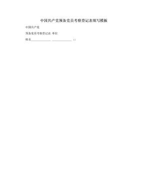 中国共产党预备党员考察登记表填写模板.doc