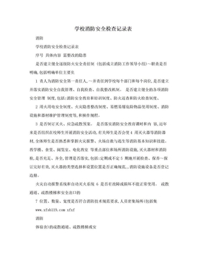 学校消防安全检查记录表.doc
