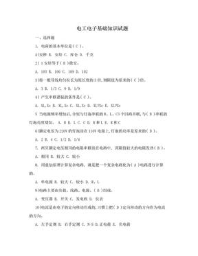 电工电子基础知识试题.doc