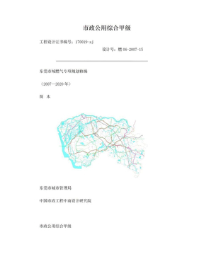 东莞市域燃气专项规划修编.doc