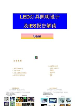 LED灯具照明设计及IES报告解读(内部资料).ppt