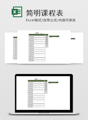 简明课程表.xlsx