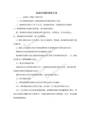 加油站消防演练方案.doc