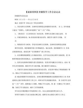 【最新资料】控辍保学工作会议记录.doc