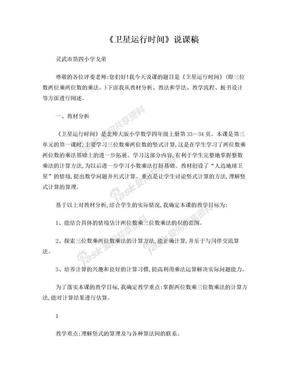 卫星运行时间说课稿(定).doc