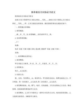 简单租房合同协议书范文.doc