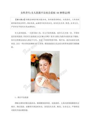 女性养生:女人洗澡不宜也会惹病 11种禁忌图 .doc