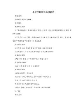 小学单位换算练习题米.doc
