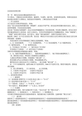 现代汉语语法结构讲义.doc