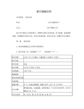 企业宣传片摄制合同(范本).doc