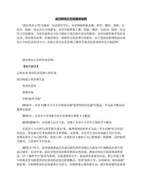武汉教育云空间登录官网.docx