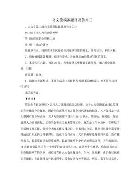 公文筐模拟题目及答案三.doc