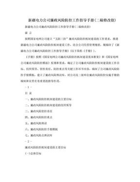 新疆电力公司廉政风险防控工作指导手册(二稿修改徐).doc