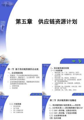 第五章++供应链资源计划.PPT